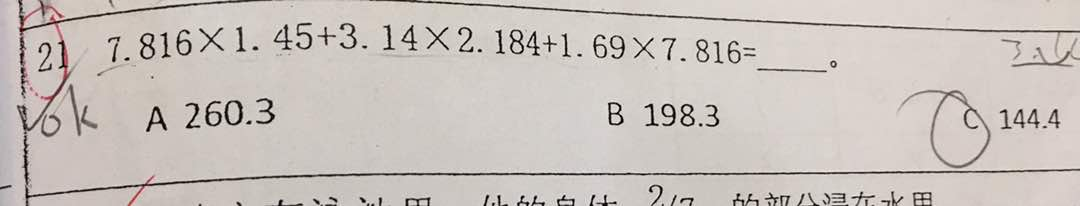 Sample of Some Local Chinese Math Olympiad Questions – Anonymous